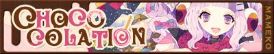 C85 五条下位 [Sugar Bunny*] Chococolation